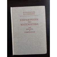 И.Н. Бронштейн,К.А. Семендяев. Справочник по математике для инженеров и учащихся ВТУЗов