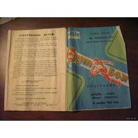 """16.11.1986 - Чемп.СССР. """"Динамо"""" Минск - """"Зенит"""" Ленинград"""
