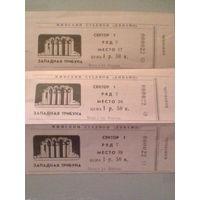 1987 год динамо минск--арарат ереван--2 билета на матч
