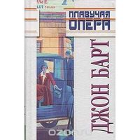 Джон Барт - Плавучая опера. Конец пути