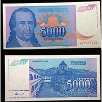 Банкноты мира. Югославия, 5000 динар