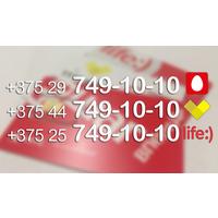 Тройка одинаковых номеров МТС + Велком + Лайф
