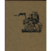 Into The Deep Past. Miniatures and Ornaments in Old Manuscripts (Древняя книжная миниатюра XI - XVIII веков)