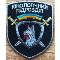 Шеврон Кинологическое подразделение МВД Украины