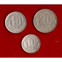 СССР 1957 Сборный Лот /10 копеек/15 копеек/20 копеек