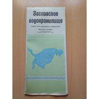 Карта для рыболовов-любителей ЗАСЛАВСКОЕ ВОДОХРАНИЛИЩЕ. ГУГК СССР 1989 год.