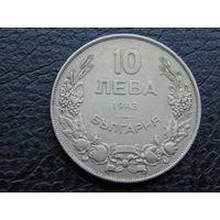 Болгария 10 лев 1943 г.