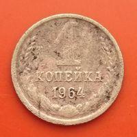 1 копейка 1964 СССР