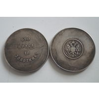 990 проба, 10 золотникъ , 38 мм, Копия