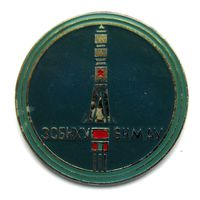 Совместный полет в космос. СССР-Монголия