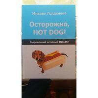 Михаил Голденков - Осторожно HOT DOG!