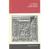 Литаврин. Как жили византийцы