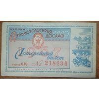 Лотерейный билет. Вторая автомотолотерея ДОСААФ. 1967 г.
