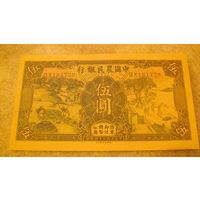 Китай 5 юань . DX181728  (копия) распродажа