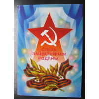 """Открытка """"Слава защитникам Родины!"""",1981 г.,худ.С.Горлищев,чистая, маркированная,АВИА"""