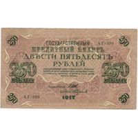 250 рублей 1917 Шипов - Федулеев АГ-309