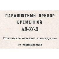 W: Техническое описание и инструкция по эксплуатации на парашютный прибор временной АД-3У-Д, новая в коллекцию
