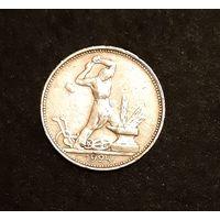 50 копеек,1924г,серебро  ( т  р)