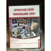 Прокачай свой мобильник 2009