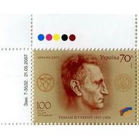 2007 УКРАИНА Роман Шухевич (Mi.877)**