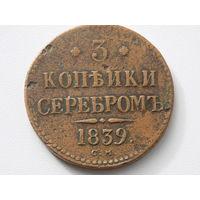 3 КОПЕЙКИ СЕРЕБРОМ 1839 ГОД СМ,РЕДКАЯ