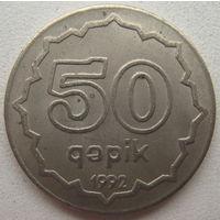 Азербайджан 50 гяпик 1992 г. Медно-никель