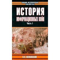 """История информационных войн"""". Часть 1"""