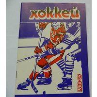 """Справочник """"Хоккей 1988-89"""""""