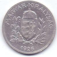 Венгрия, 1 пенгё 1926 года.