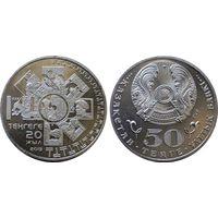 20 лет тенге. 50 тенге 2013 г. Казахстан. UNC