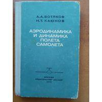 А. А. Вотяков, Н. Т. Каюнов. Аэродинамика и динамика полета самолета. Учебное пособие.