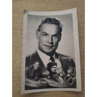 Актер Сергей Столяров 1957г коллаж