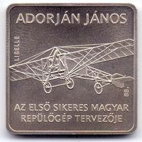 Венгрия, 1000 форинтов 2007 года. К 125-летию Яноша Адорьяна. Первый венгерский самолёт.