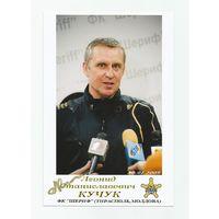 Леонид Кучук(ФК Шериф, Молдова). Автограф на фотографии.