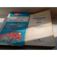 Автомобиль категории C. Учебник водителя. Москва: Транспорт, 1984 (2 шт.) Автомобиль 9-10 класс (1 шт.)
