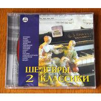 Шедевры классики (Audio CD)