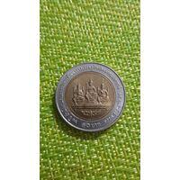 Таиланд 10 бат 2010 г ( тир 1 млн , 60 лет Департаменту национальной экономики и социального развития