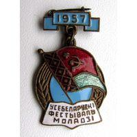1957 г. Всебелорусский фестиваль молодежи