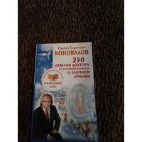 250 ОТВЕТОВ ДОКТОРА НА ОСНОВНЫЕ ВОПРОСЫ А ЗАОЧНОМ ЛЕЧЕНИИ