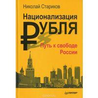 Стариков. Национализация рубля. Путь к свободе России