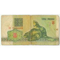 Беларусь, 3 рубля 1992 год, серия АЕ