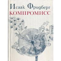 КОМПРОМИСС  Автор: Исаак Фридберг, 1982 г.