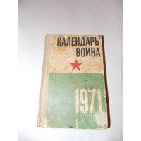 Календарь воина 1971 год