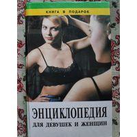 Энциклопедия для девушек и женщин.