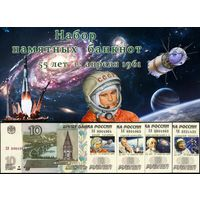 10 Рублей 1997 ! 55 лет Полета в Космос 12 Апреля 1961 ! Набор 4 банкноты ! UNC !