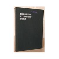 """Ф.Гернек """"Пионеры атомного века"""" (1974)"""