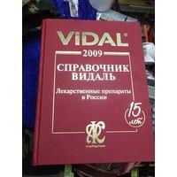 Справочник Видаль. Лекарственные Препараты в России. 2009 г.