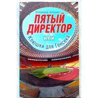 2009. ПЯТЫЙ ДИРЕКТОР или КЛЮШКИ ДЛЯ ГЕНСЕКА В. Алешин