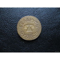 Телефонный жетон, Беларусь