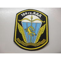 Шеврон 104 ВДД Россия